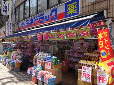 ミネ薬品 笹塚10号通りの画像1