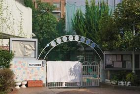江東区立 ちどり幼稚園の画像1