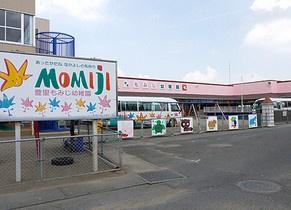 もみじ幼稚園の画像1