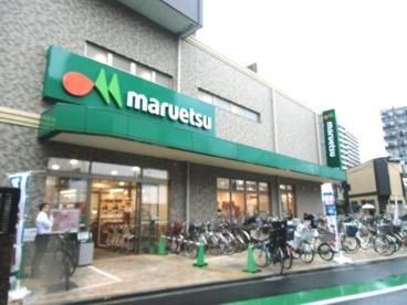 マルエツ 大宮店の画像1
