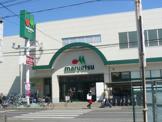 マルエツ 大宮大和田店