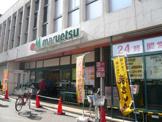 マルエツ 北浦和東口店