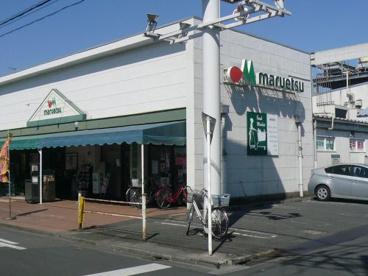 マルエツ 天沼店の画像1