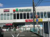 マルエツ 東大宮店