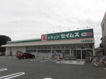 セイムス 大宮吉野町店