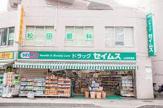 セイムス 土呂駅前薬局