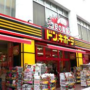 ドンキホーテ大宮東口店の画像1