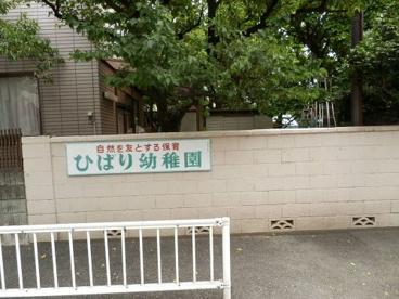 ひばり幼稚園の画像5