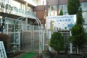 市立幼児教育センター付属幼稚園の画像1