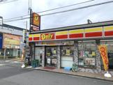 デイリーヤマザキ関大前店