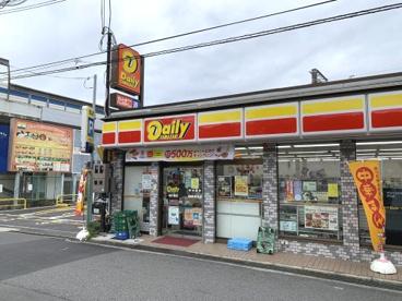 デイリーヤマザキ 関大前店の画像1
