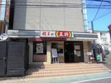 餃子の王将関大前店