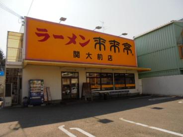 来来亭関大前店の画像1