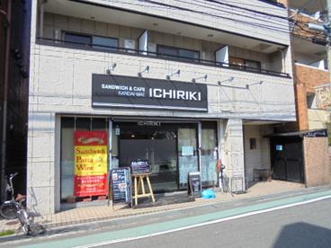 cafe ichirikiの画像1