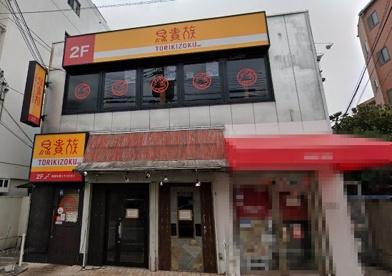 鳥貴族 関大前店の画像1