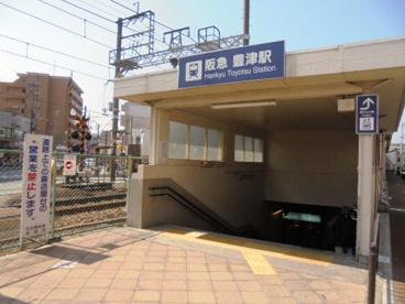 阪急千里線豊津駅の画像1