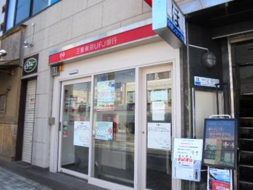 三菱UFJ銀行 ATMコーナー 豊津駅前の画像1
