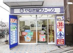 やなぎ屋クリーニング 豊津店の画像1