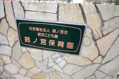 鈴ノ宮保育園の画像4