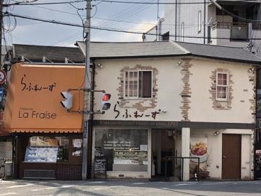 らふれーず豊津店の画像1