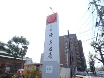 源吉兆庵 白楽町店の画像2