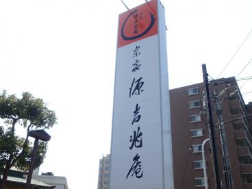 源吉兆庵 白楽町店の画像4