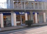 Ash 緑園都市店