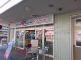 サーティワンアイスクリーム 緑園都市そうてつライフ店