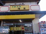 中華料理福宝