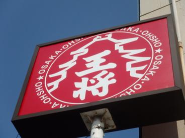 大阪大将 倉敷老松店の画像2