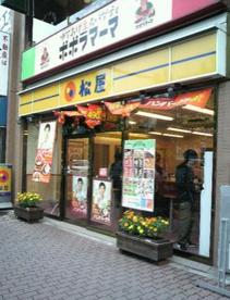 松屋 亀戸南店の画像1