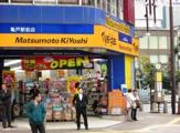 薬 マツモトキヨシ 亀戸北口店