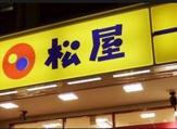 松屋 仲御徒町店