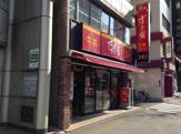 すき家 浅草橋駅前店