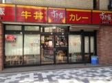 すき家 末広町店