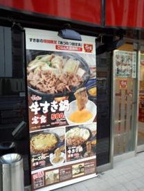 すき家 西大島店の画像1