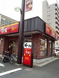 すき家 江東千石店の画像1