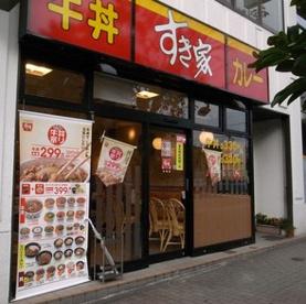 すき家 東陽町店の画像1