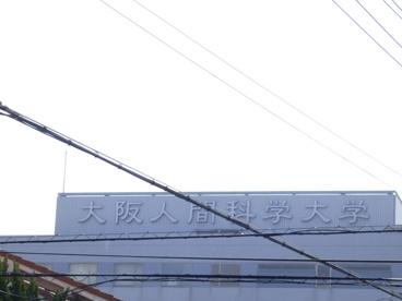 大阪人間科学大学 正雀学舎の画像5
