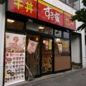 すき家 江東塩浜店