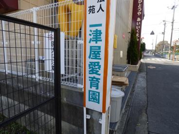 一津屋愛育園の画像3
