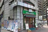 モスバーガー 飯田橋東店