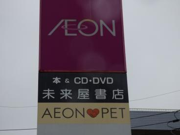 イオン茨木ショッピングセンターの画像1
