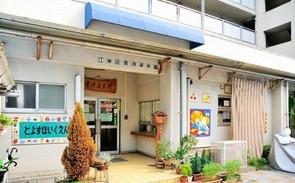 豊洲保育園の画像1
