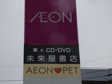 イオン新茨木店の画像3