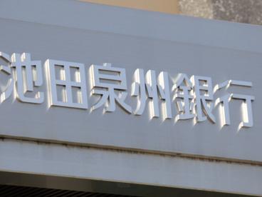 (株)池田泉州銀行 富田支店の画像1