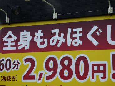 りらく 茨木店の画像2