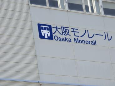 豊川駅・大阪高速鉄道/国際文化公園都市線の画像1