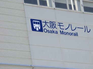 阪大病院前駅・大阪高速鉄道/国際文化公園都市線の画像4