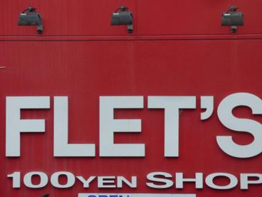 フレッツ茨木店の画像1